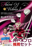ワールドイーグルFL-01★V2レディース13点ゴルフクラブセット【ブラックベリー】初心者向きフルセット