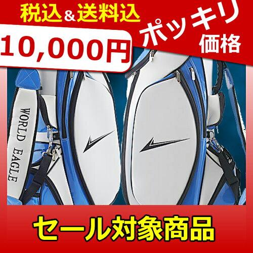 ワールドイーグル キャディーバッグCBX005 ホワイト・ブルー【ポイント2倍...