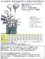 【最新モデル】ワールドイーグルG51016点レディースクラブセット【WORLDEAGLE】【送料無料】