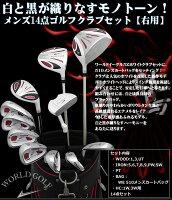 ワールドイーグルWE-5Zホワイト+G510カードバッグメンズゴルフクラブ14点フルセット右用【ポイント2倍】【RCP】【期間限定】