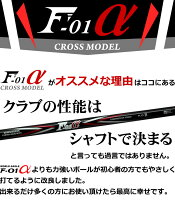 ワールドイーグルF-01αクロスモデルメンズ14点ゴルフクラブフルセット右用【初心者初級者ビギナー】