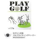 ゴルフライティングペーパー WGOODS047 メール便選択可