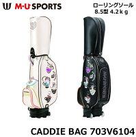 MUSPORTSエムユースポーツ8.5型キャディバッグローリングソール703V6104