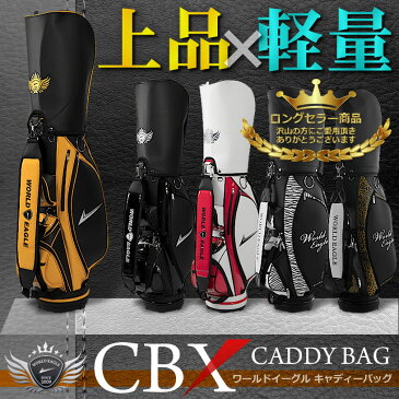 軽量ゴルフバッグ ワールドイーグル CBX キャディバッグ エナメルと刺繍がかっこいいカートバッグ 収納多数ポケット10箇所【あす楽】