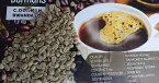 ルワンダ スカイヒル 1kg (コーヒー生豆)