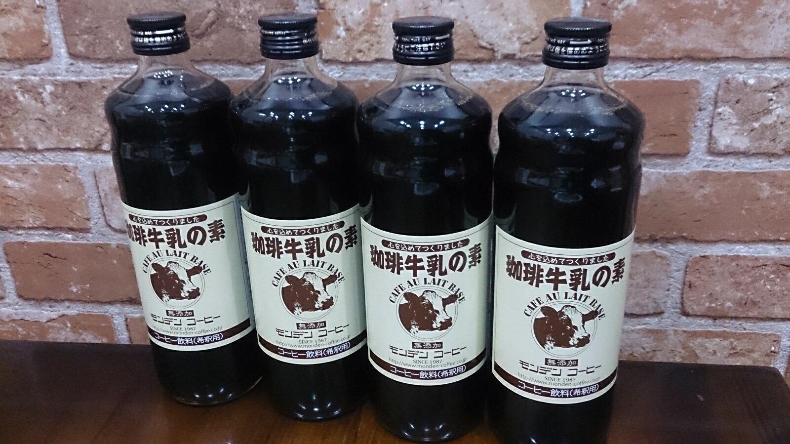 【モンデンコーヒー】珈琲牛乳の素 600ml 4本入送料無料/コーヒー牛乳の素/希釈飲料/人気商品