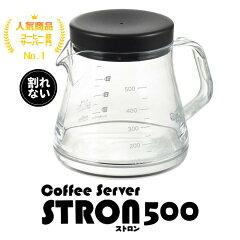 コーヒーサーバーストロン500ml1杯〜4杯用
