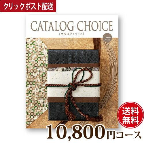 【送料無料】カタログギフト カタログチョイス オ...の商品画像