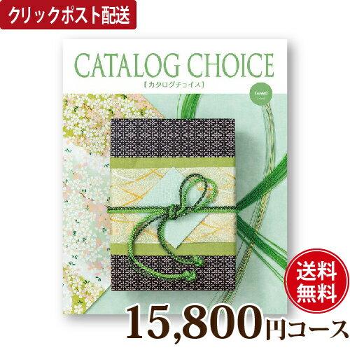 【送料無料】カタログギフト カタログチョイス ツ...の商品画像