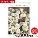 【送料無料】カタログギフト テイク・ユア・チョイス ローズ