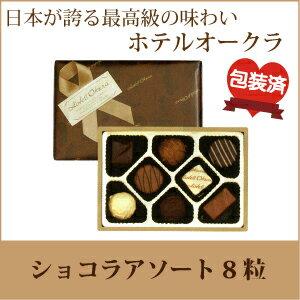 バレンタイン♪【ホテルオークラ】人気のショコラアソート 8粒