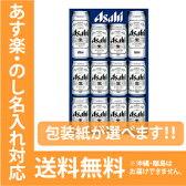 【お中元・暑中お見舞】【あす楽対応】【送料無料】ギフト・プレゼント・ご返礼に人気のビール!アサヒ スーパードライ缶ビールセット AS3N