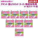 【送料無料】アテント 尿とりパッド スーパー吸収 女性用 5...