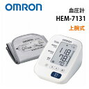 オムロン 上腕式血圧計 HEM-7131 上腕式 1台 【omron】【OMRON】【介護用品】【健康】【血圧管理】【店頭品】▲