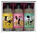 【焼酎】長野県 本格焼酎セット TH-30【代金引換不可】【出産内祝い・結婚式・法事引き出物・結婚内祝い・快気祝い・お返し・香典返し】