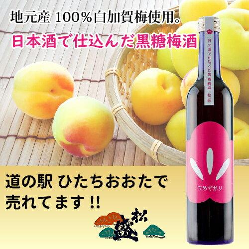岡部『松盛のうめざかり黒糖梅酒』
