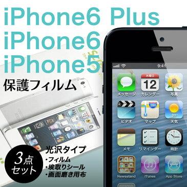 iPhone5 iPhone6 Plus プラス 保護フィルムが1円!!! 【メール便可】【一人1枚まで!】大切なiPhoneを傷から守ります!シール シート クロス 備品 Mac まっく マック 埃 スクリーンガード、画面保護プロテクト 高画質 綺麗 透明