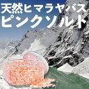 Tabeologyスパイス ヒマラヤ岩塩 150g 粗め(ミル用)ピンク・ソルト
