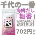 Chiyonoichiban_maika