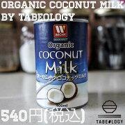 オーガニック・ココナッツミルク オーガニック