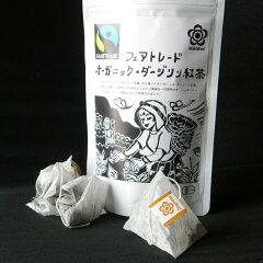 フェアトレードの完全100%オーガニック紅茶(有機JAS認定ダージリン紅茶)マカイバリ茶園・フ...