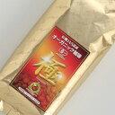 【ポイント最大44倍】有機JAS認証 オーガニックコーヒー「極」 200g
