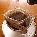 【ポイント最大44倍】有機JAS認証 ドリップコーヒー 8g×10パック
