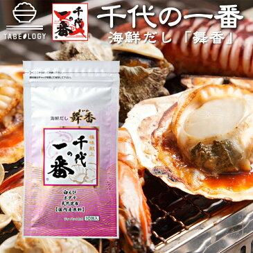 【正規品】千代の一番 海鮮だし 舞香 10包入(8g×10包)