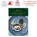 ハーモニック カタログギフト A lA GOURMET スノウ ボール【ア・ラ・グルメ】【ギフトの日 ギフト】【ギフトの日 送料無料】