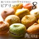世田谷の超人気店池ノ上ピエール!定番人気フランス菓子オリジナルマカロンご自分用だけでなく...