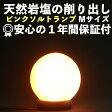 【ポイント5倍】ピンク ソルトランプ ボール型【サイズ:M】【送料無料】