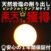 【全品ポイント5倍】ピンク ソルトランプ ボール型【サイズ:M】保障付き 重量:3kg前後【送料無料】