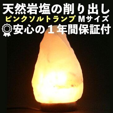 ピンク ソルトランプ 【サイズ:M】【送料無料】