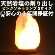 【ポイント5倍】ピンク ソルトランプ【サイズ:S】【送料無料】ピンク岩塩