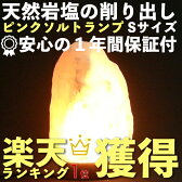 【全商品ポイント5倍】ピンク ソルトランプ【サイズ:S】【送料無料】ピンク岩塩