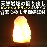 ピンク ソルトランプ【サイズ:SS】【送料無料】【05P03Dec16】【05P03Dec16】
