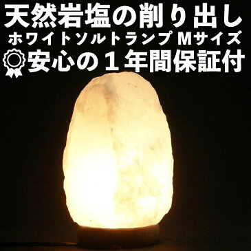 ホワイト ソルトランプ 【サイズ:M】【送料無料】