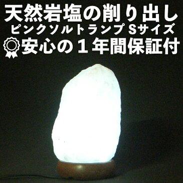 ホワイト ソルトランプ 【サイズ:S】【送料無料】