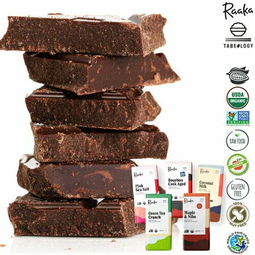 Raaka オーガニックチョコレート5個セット グルテンフリーナッツフリービーガンチョコレート)カカオ含有率70%以上 セットギ