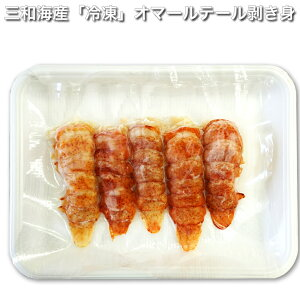 三和海産 オマールテール 剥き身 5本 【オマールエビ 海老】冷凍