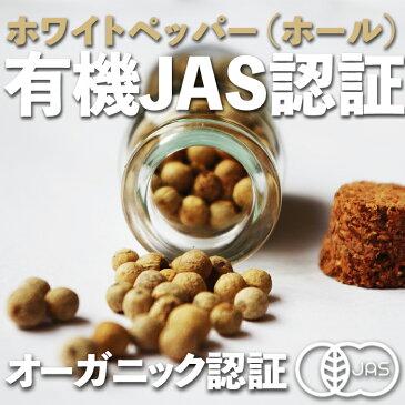 【有機JAS】 オーガニック ホワイトペッパー ホール 500g スリランカ産【送料無料】