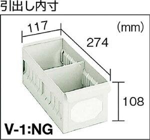 スチール製引き出しV−1型