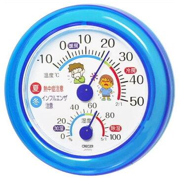 クレセル温湿度計 TR-103B