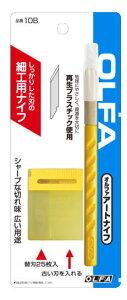 OLFA(オルファ)アートナイフカッターナイフ 10B