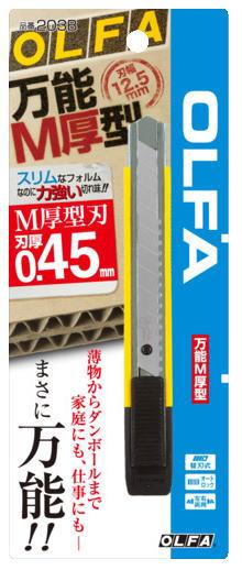 オルファ『万能M厚 (203B)』