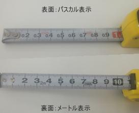 パスカルゲージメジャー 20kPa/2m