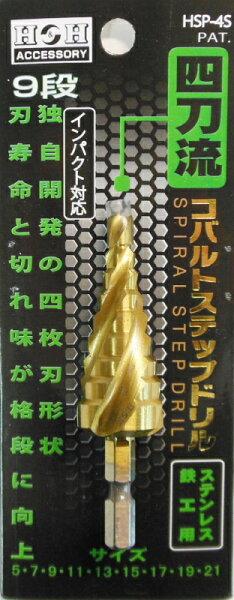 H&HAccessoriesチタンコーティングスパイラルステップドリル4枚刃ステンレス用5/7/9/11/13/15/17/19
