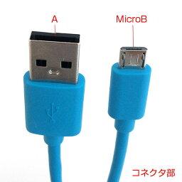 サンハヤト(Sunhayato) MicroUSBケーブル(A-MicroB、1m、青) CT-210BU