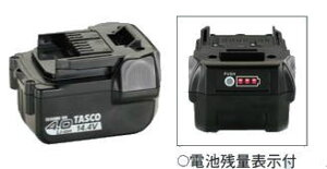 TASCO(タスコ)リチウムイオン電池パック(14.4V4.0Ah)TA150MR-10N