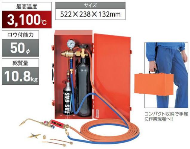 TASCO(タスコ)クローズタイプ ミニ溶接機TA370TB:工具のお店 モンジュSHOP